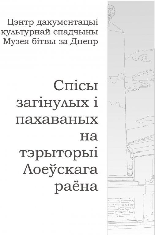Спісы загінулых і пахаваных на тэрыторыі Лоеўскага раёна