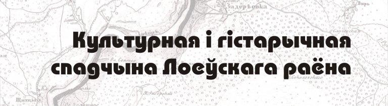 Культурная і гістарычная спадчына Лоеўскага раёна