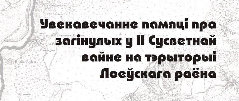 Увекавечанне памяці пра загінулых у II Сусветнай вайне на тэрыторыі Лоеўскага раёна