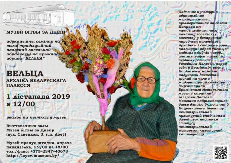 Адукацыйны семінар «ВЕЛЬЦА. Архаіка Беларускага Палесся»